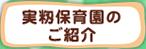 実籾保育園のご紹介